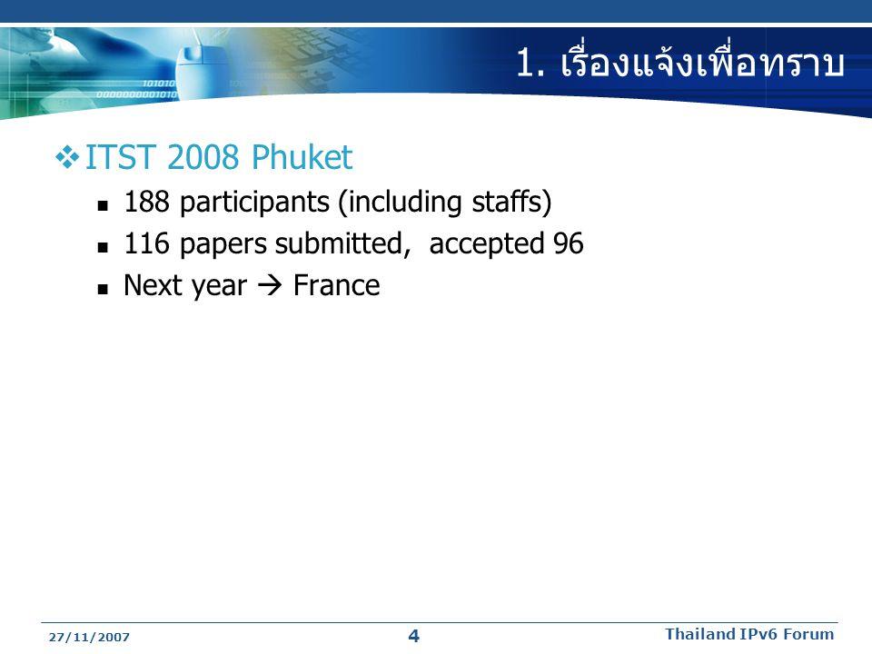1. เรื่องแจ้งเพื่อทราบ ITST 2008 Phuket