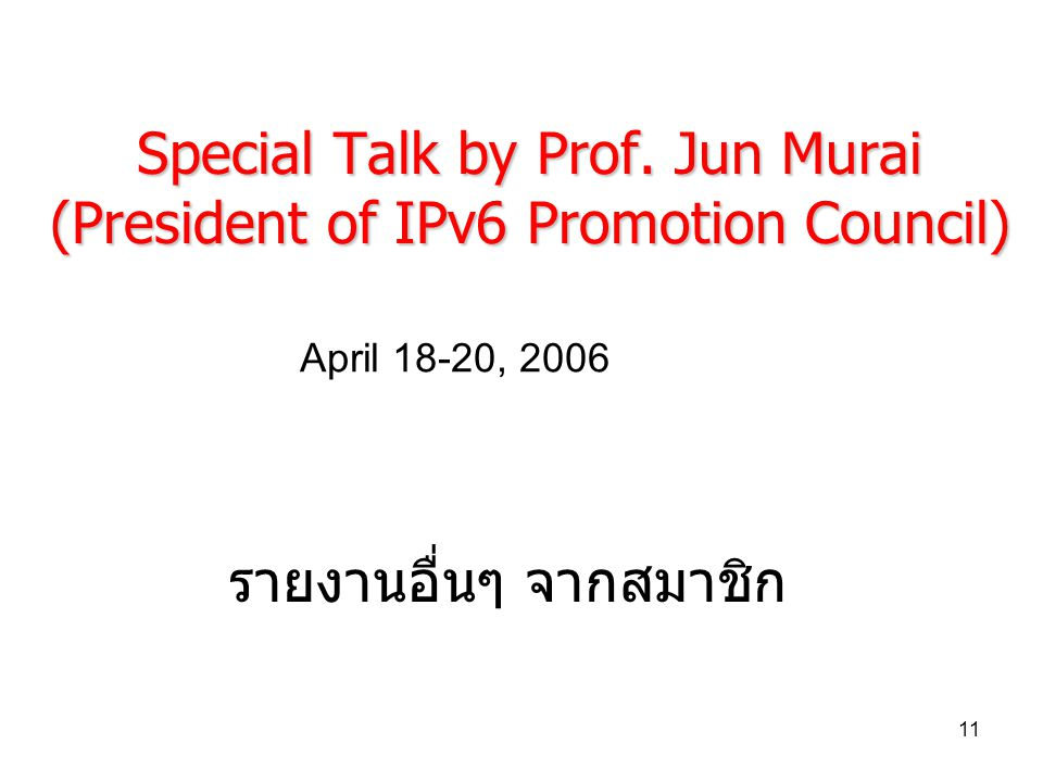 Special Talk by Prof. Jun Murai (President of IPv6 Promotion Council)