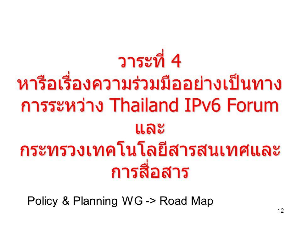 วาระที่ 4 หารือเรื่องความรวมมืออยางเปนทางการระหวาง Thailand IPv6 Forum และ กระทรวงเทคโนโลยีสารสนเทศและการสื่อสาร