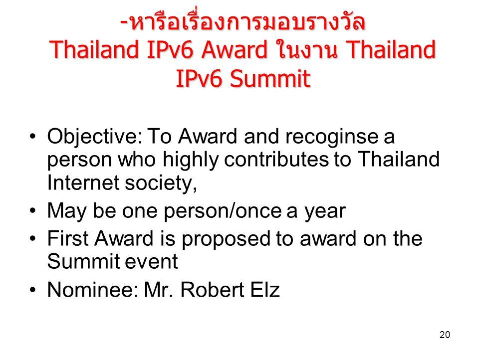 หารือเรื่องการมอบรางวัล Thailand IPv6 Award ในงาน Thailand IPv6 Summit