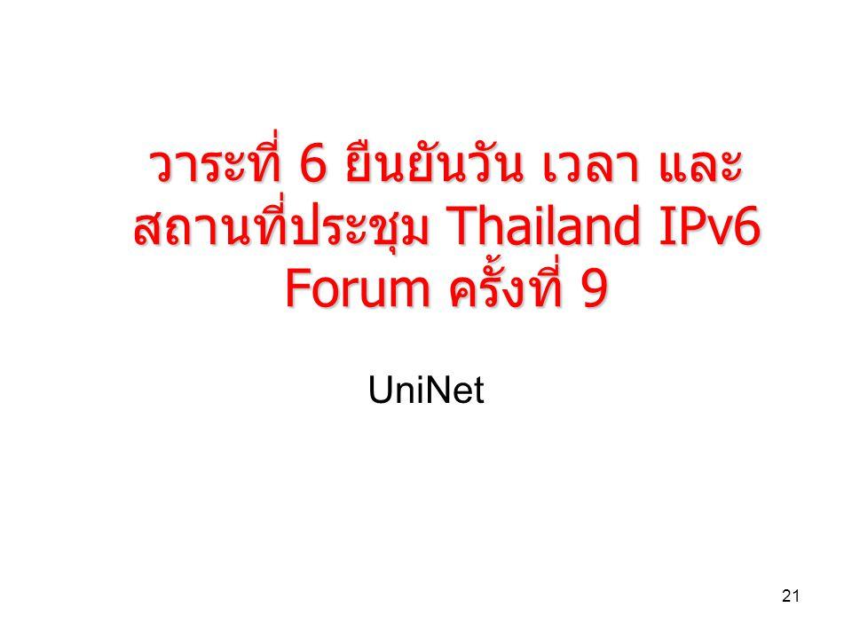 วาระที่ 6 ยืนยันวัน เวลา และสถานที่ประชุม Thailand IPv6 Forum ครั้งที่ 9