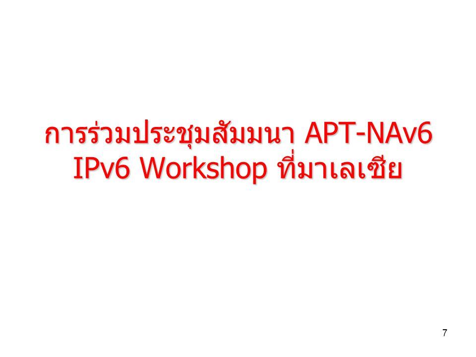 การรวมประชุมสัมมนา APT-NAv6 IPv6 Workshop ที่มาเลเซีย