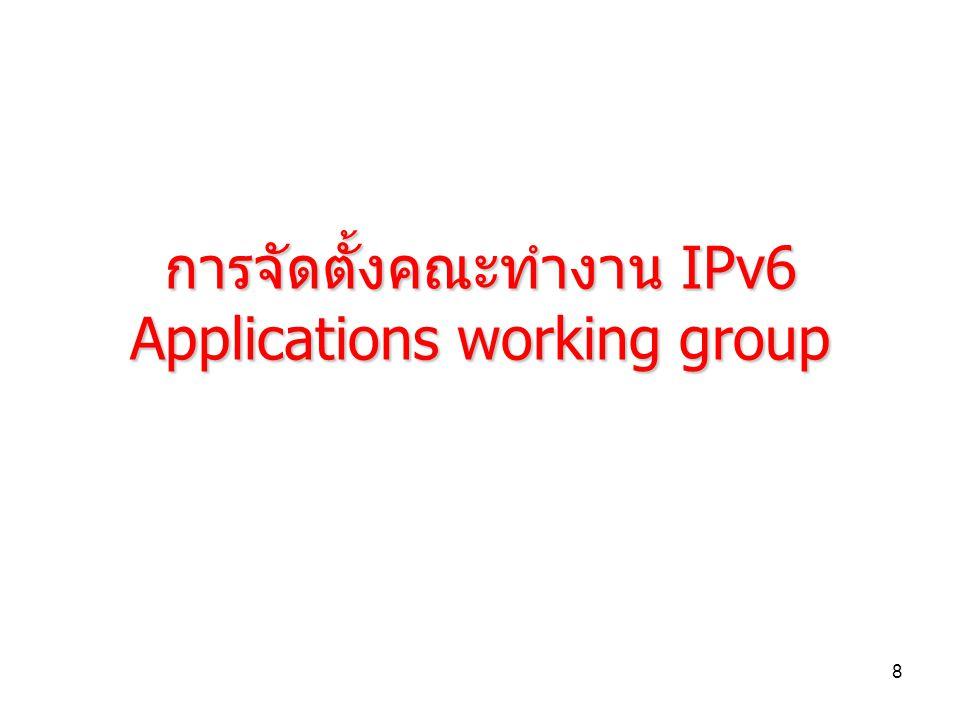 การจัดตั้งคณะทํางาน IPv6 Applications working group