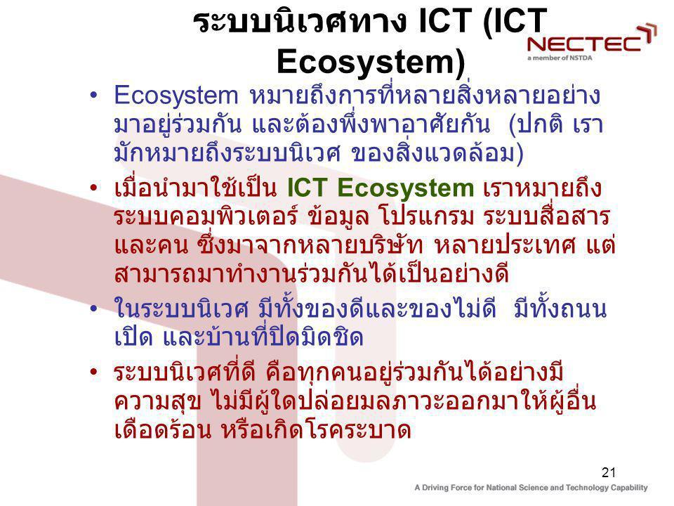 ระบบนิเวศทาง ICT (ICT Ecosystem)