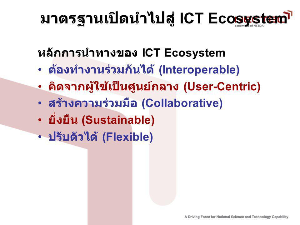 มาตรฐานเปิดนำไปสู่ ICT Ecosystem