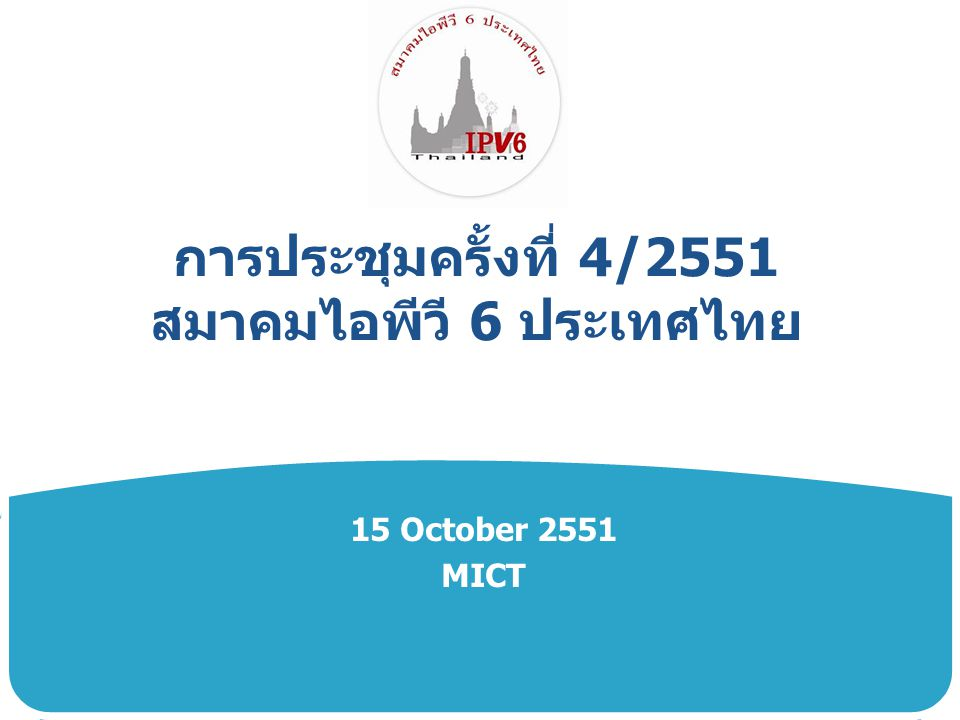 การประชุมครั้งที่ 4/2551 สมาคมไอพีวี 6 ประเทศไทย