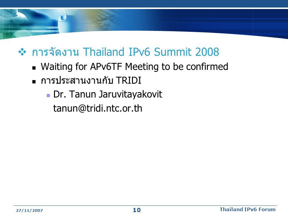 การจัดงาน Thailand IPv6 Summit 2008