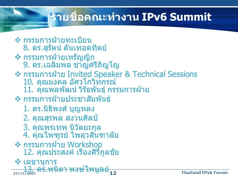 รายชื่อคณะทำงาน IPv6 Summit