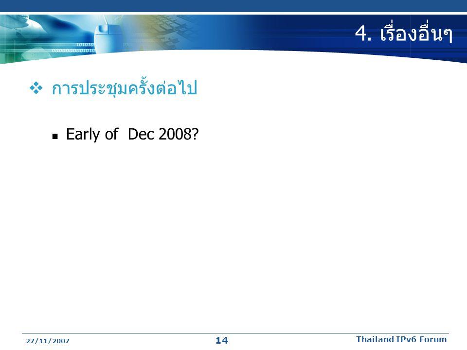 4. เรื่องอื่นๆ การประชุมครั้งต่อไป Early of Dec 2008