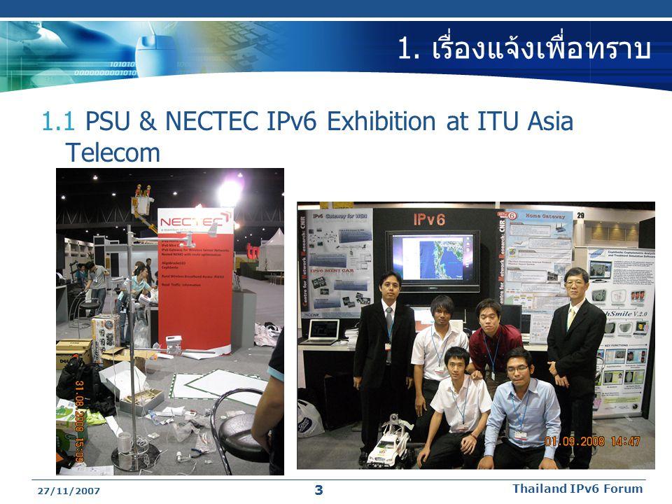 1. เรื่องแจ้งเพื่อทราบ 1.1 PSU & NECTEC IPv6 Exhibition at ITU Asia Telecom.