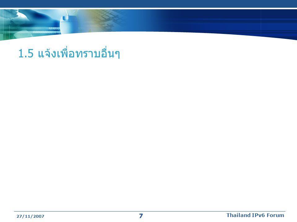 1.5 แจ้งเพื่อทราบอื่นๆ 27/11/2007 Thailand IPv6 Forum