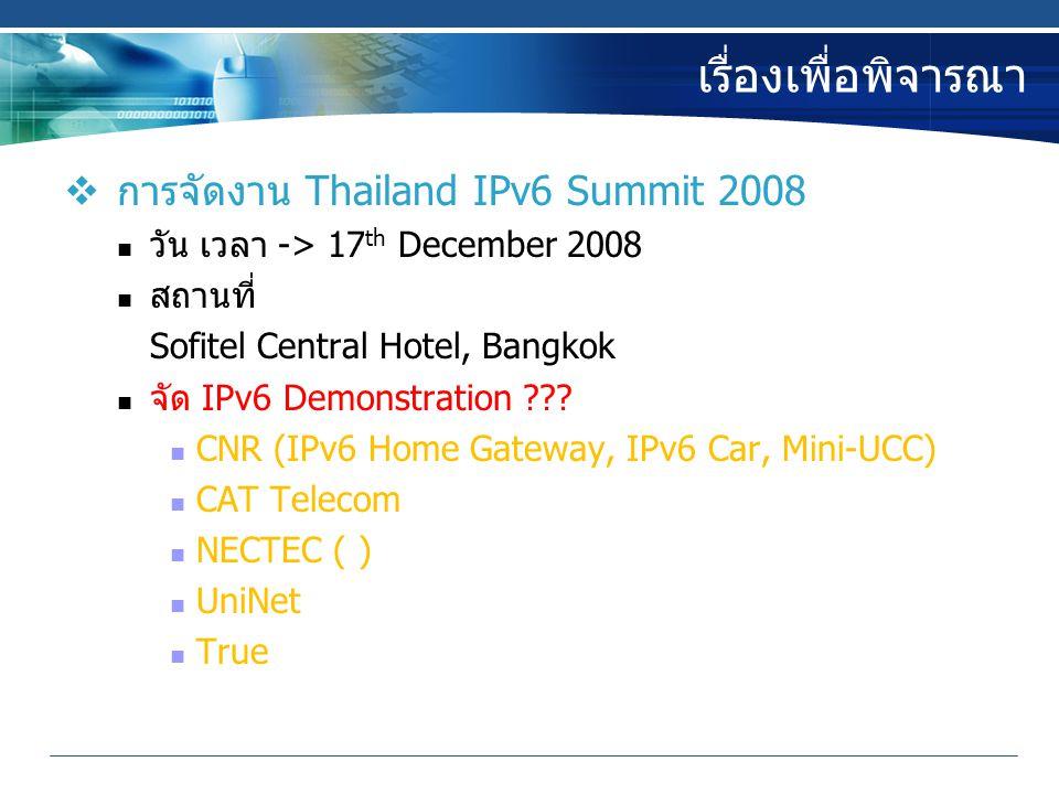 เรื่องเพื่อพิจารณา การจัดงาน Thailand IPv6 Summit 2008