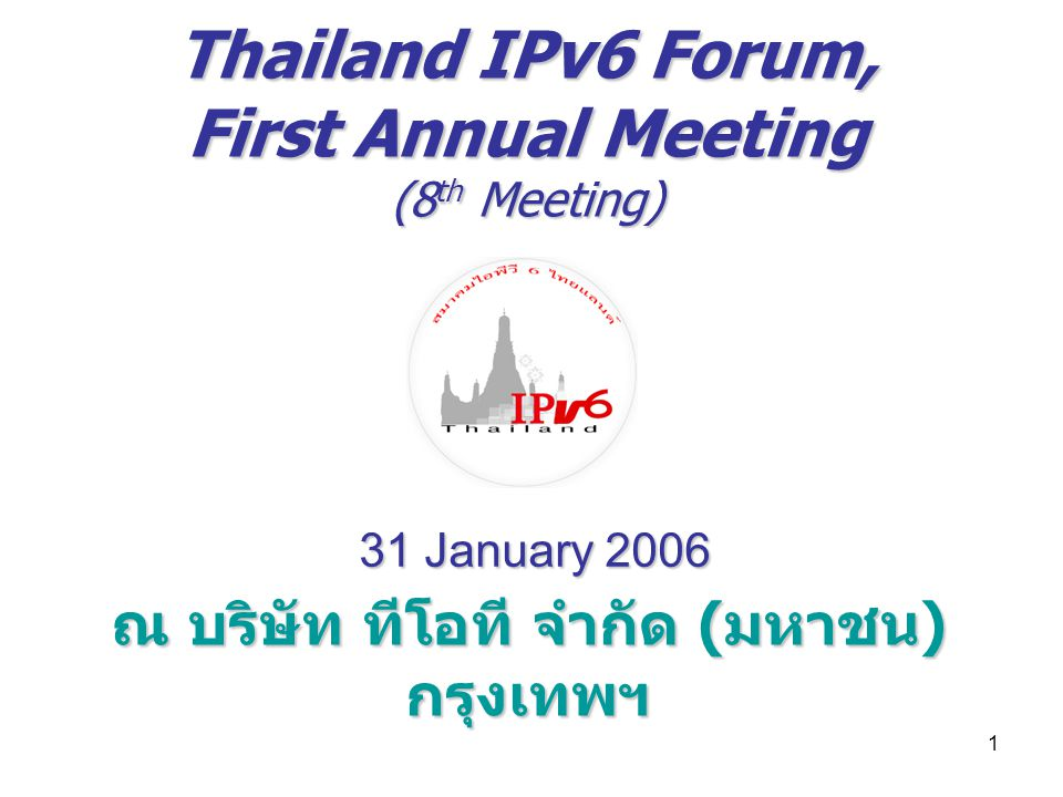 Thailand IPv6 Forum, First Annual Meeting (8th Meeting)