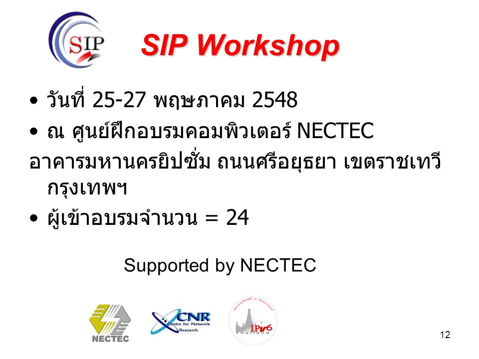 SIP Workshop วันที่ 25-27 พฤษภาคม 2548