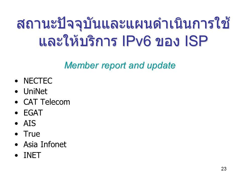 สถานะปัจจุบันและแผนดําเนินการใช และให้บริการ IPv6 ของ ISP
