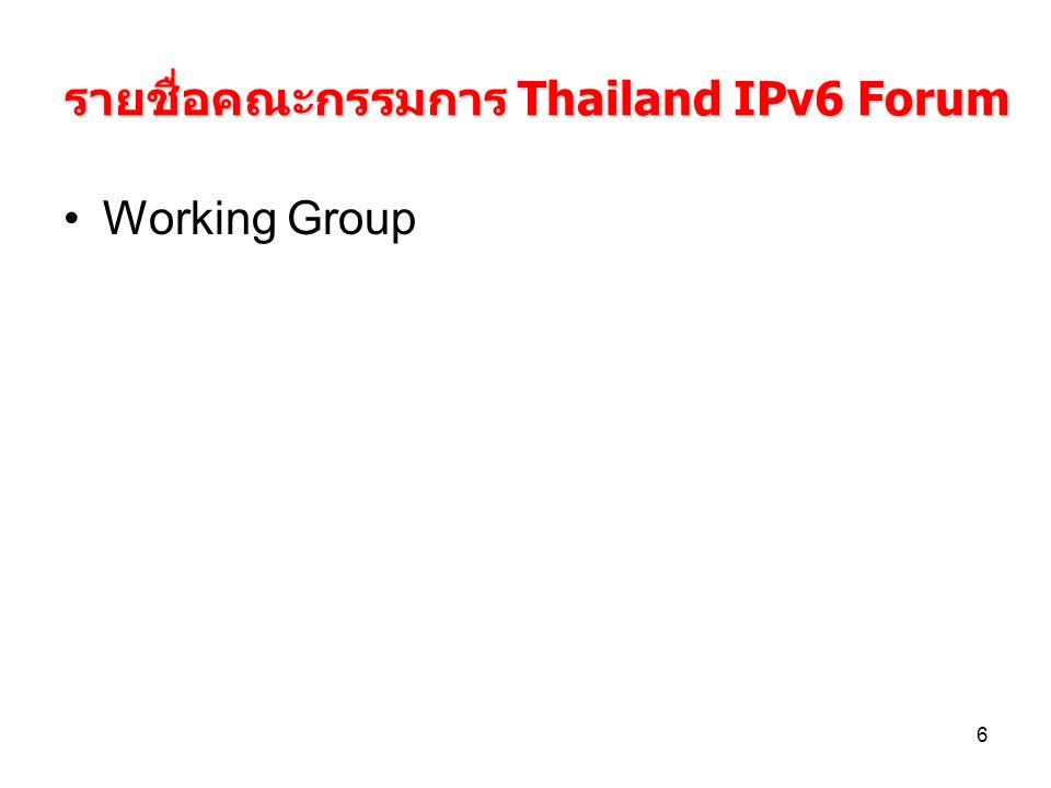 รายชื่อคณะกรรมการ Thailand IPv6 Forum