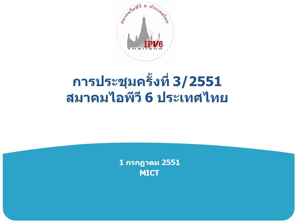 การประชุมครั้งที่ 3/2551 สมาคมไอพีวี 6 ประเทศไทย