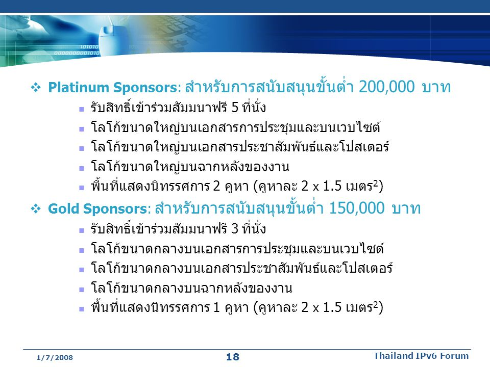 Platinum Sponsors: สำหรับการสนับสนุนขั้นต่ำ 200,000 บาท