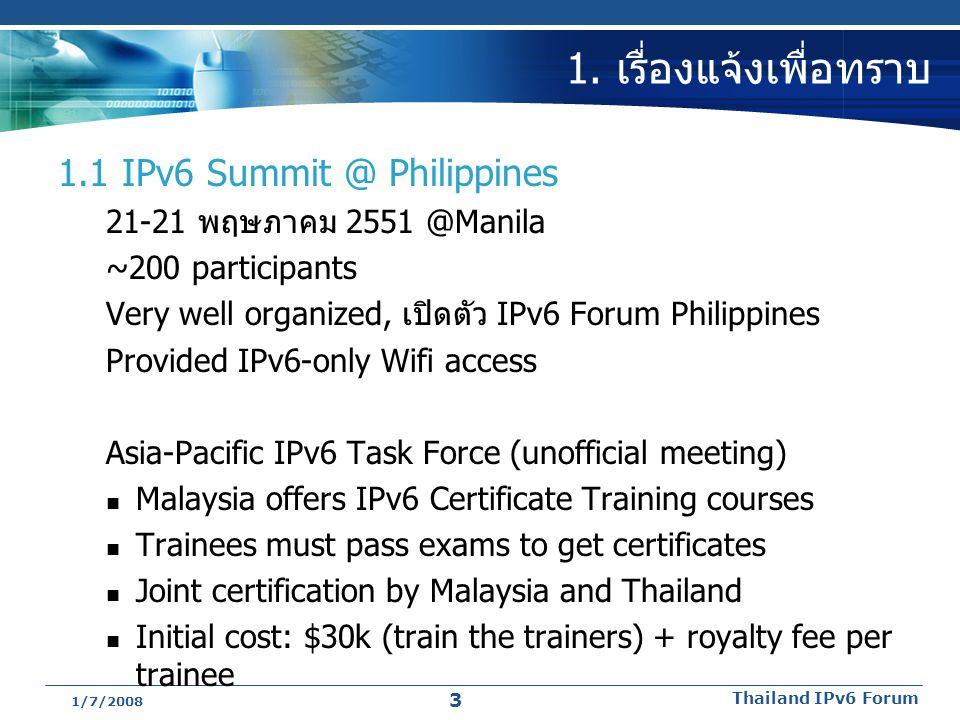1. เรื่องแจ้งเพื่อทราบ 1.1 IPv6 Summit @ Philippines