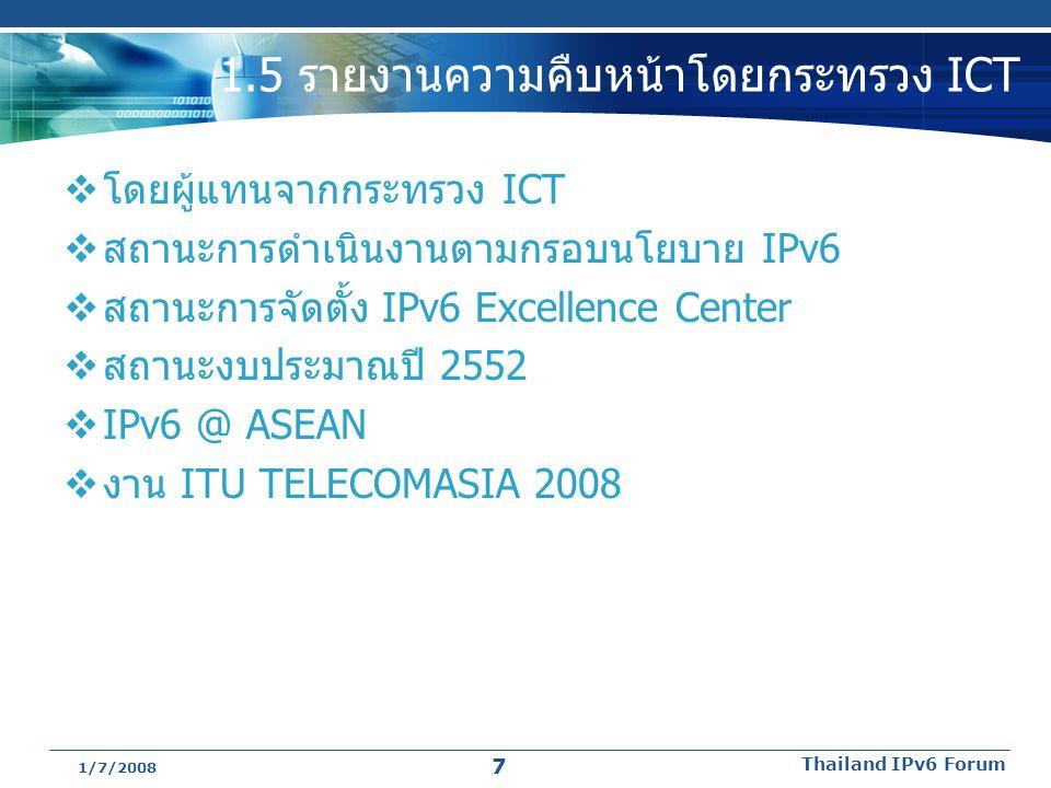 1.5 รายงานความคืบหน้าโดยกระทรวง ICT