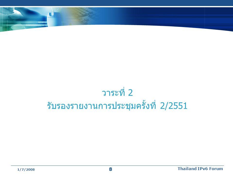 รับรองรายงานการประชุมครั้งที่ 2/2551