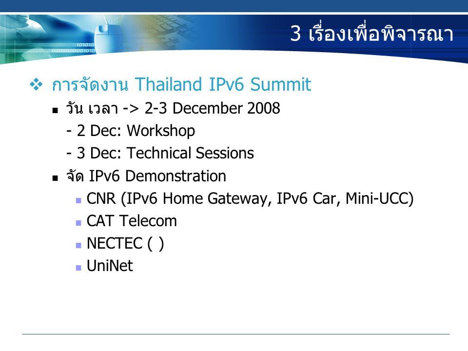 3 เรื่องเพื่อพิจารณา การจัดงาน Thailand IPv6 Summit