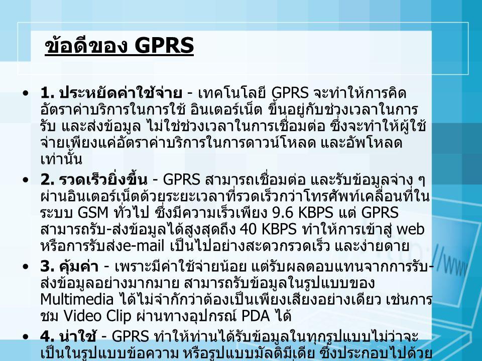 ข้อดีของ GPRS
