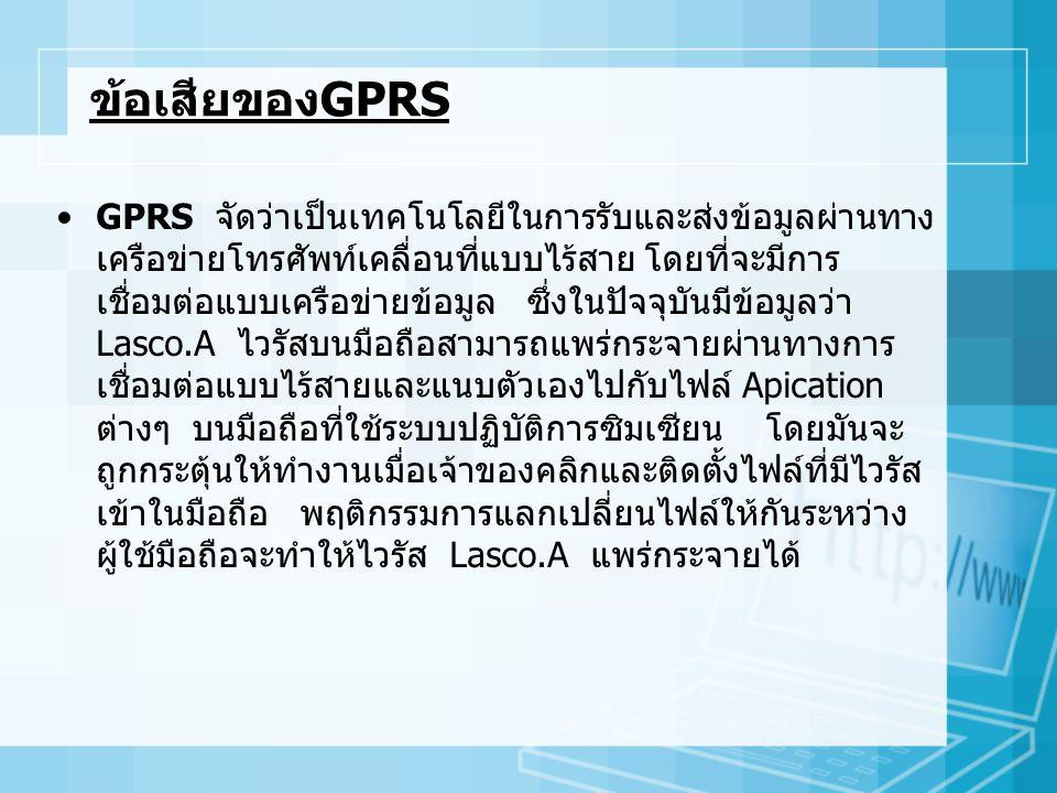 ข้อเสียของGPRS