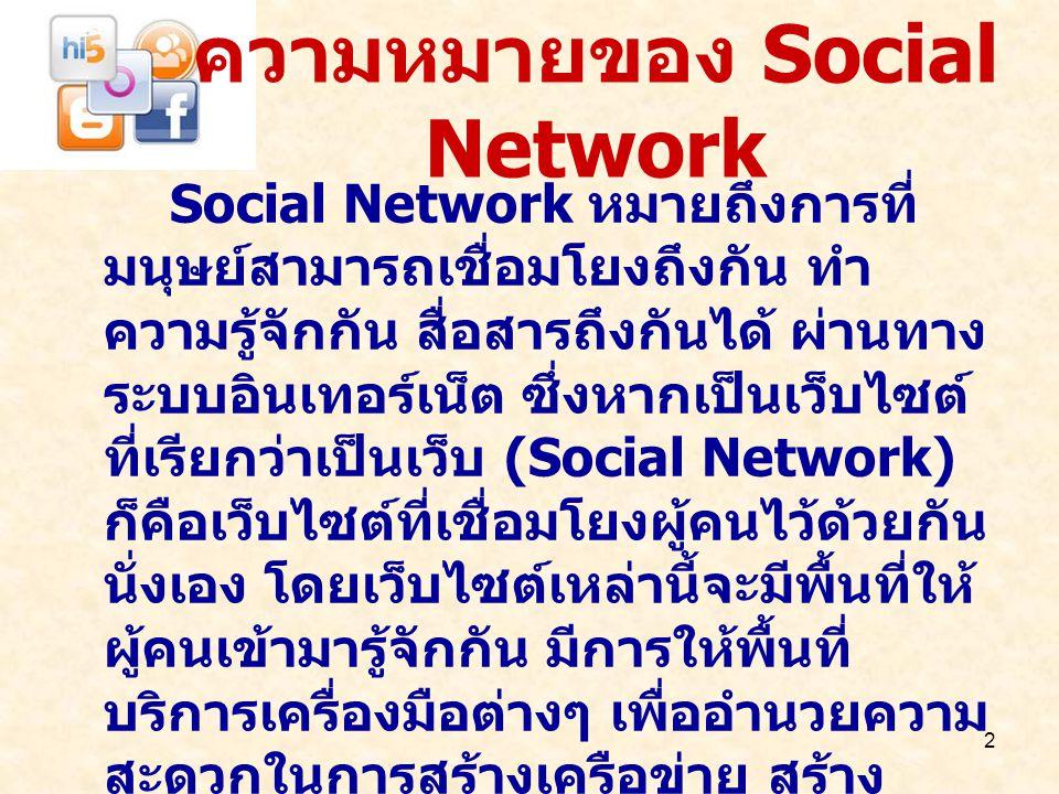 ความหมายของ Social Network