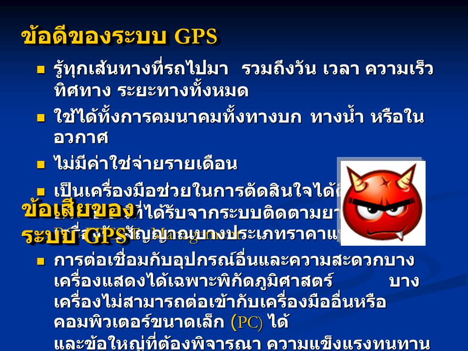 ข้อดีของระบบ GPS ข้อเสียของระบบ GPS