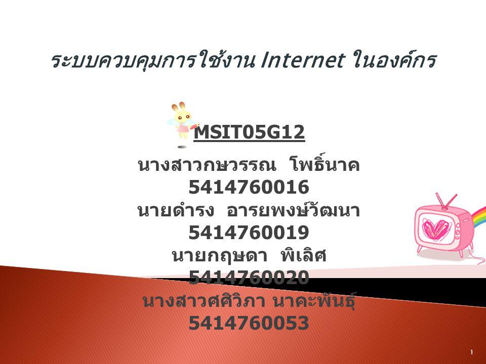 ระบบควบคุมการใช้งาน Internet ในองค์กร