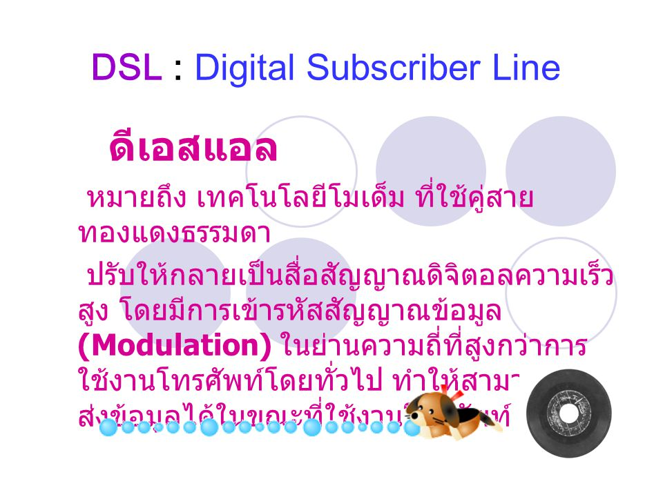DSL : Digital Subscriber Line