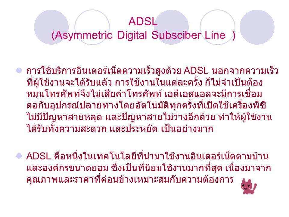 ADSL (Asymmetric Digital Subsciber Line )