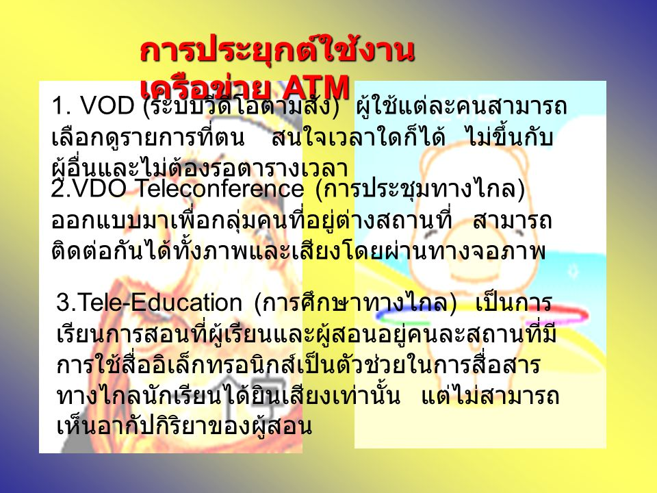 การประยุกต์ใช้งานเครือข่าย ATM