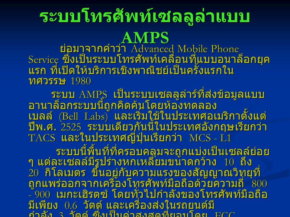 ระบบโทรศัพท์เซลลูล่าแบบ AMPS