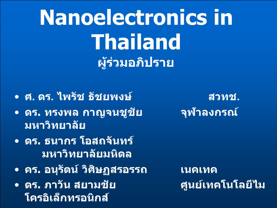 Nanoelectronics in Thailand