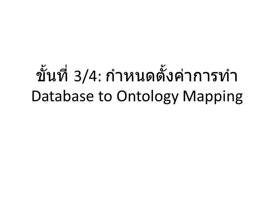 ขั้นที่ 3/4: กำหนดตั้งค่าการทำ Database to Ontology Mapping