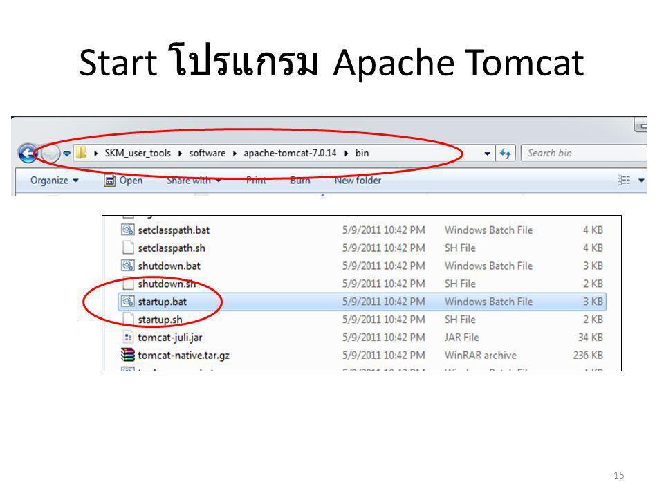 Start โปรแกรม Apache Tomcat