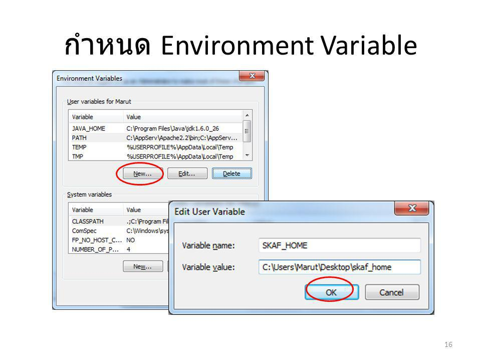 กำหนด Environment Variable
