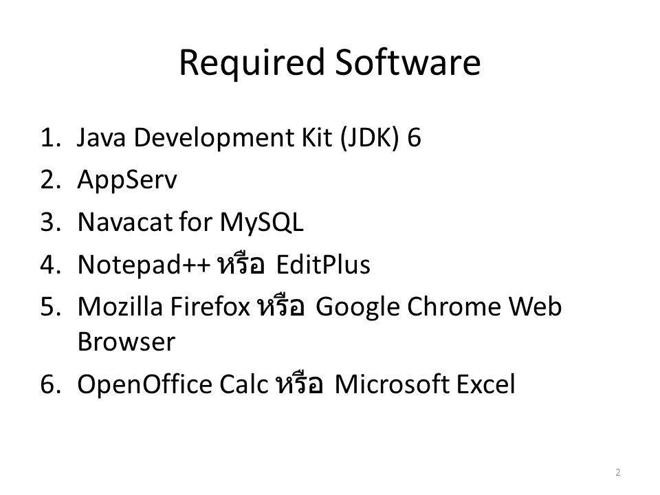 Required Software Java Development Kit (JDK) 6 AppServ