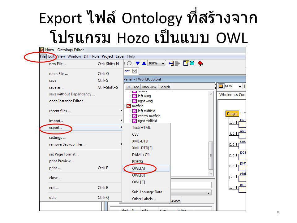 Export ไฟล์ Ontology ที่สร้างจากโปรแกรม Hozo เป็นแบบ OWL