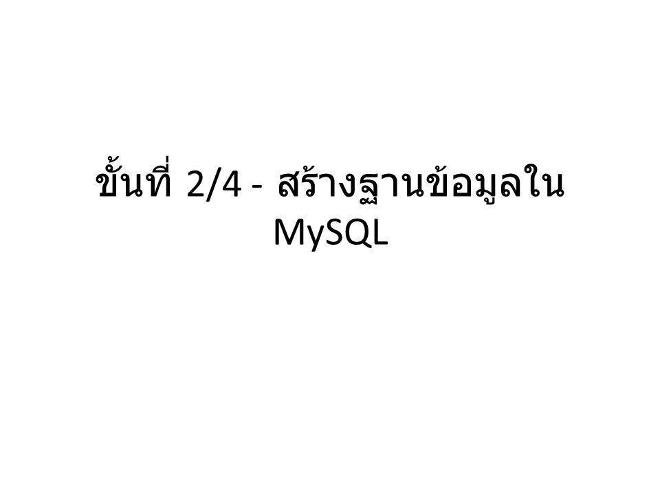 ขั้นที่ 2/4 - สร้างฐานข้อมูลใน MySQL
