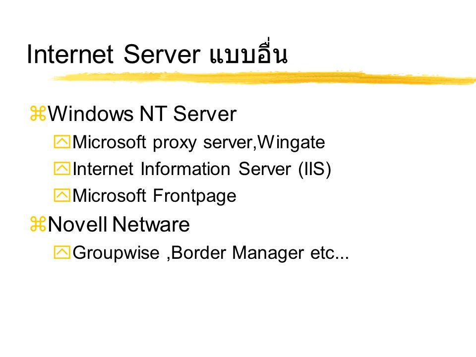 Internet Server แบบอื่น