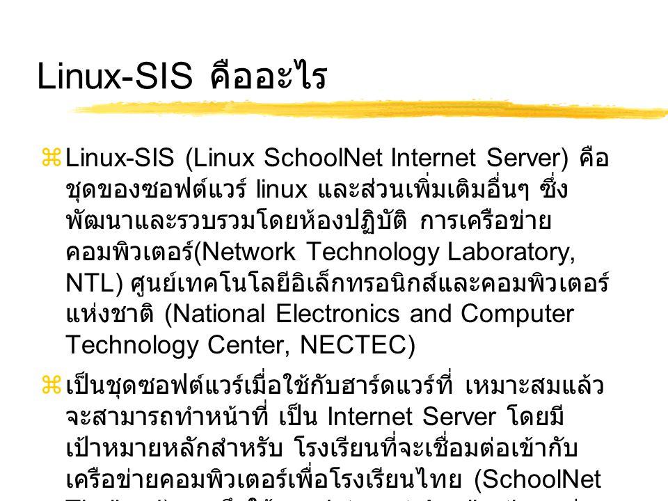 Linux-SIS คืออะไร