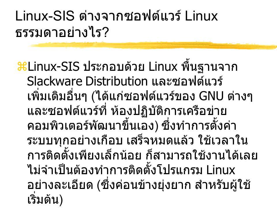 Linux-SIS ต่างจากซอฟต์แวร์ Linux ธรรมดาอย่างไร