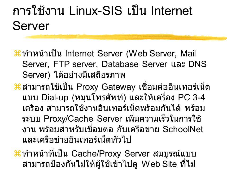 การใช้งาน Linux-SIS เป็น Internet Server