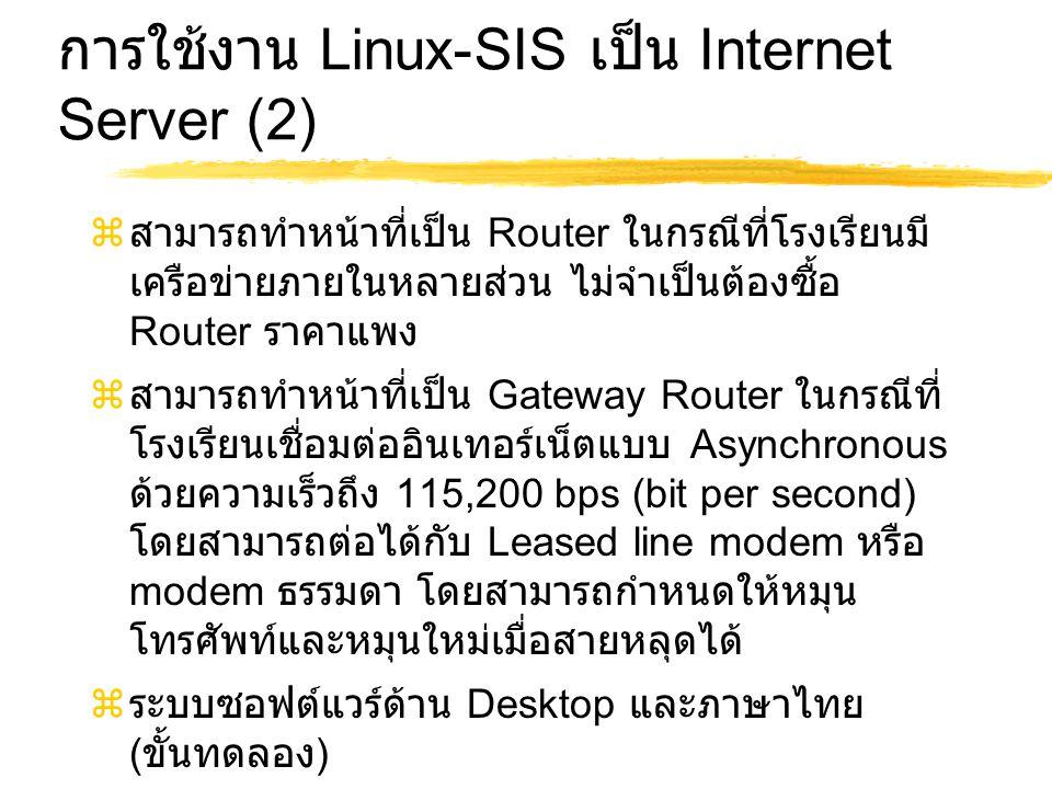 การใช้งาน Linux-SIS เป็น Internet Server (2)