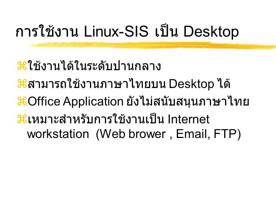การใช้งาน Linux-SIS เป็น Desktop