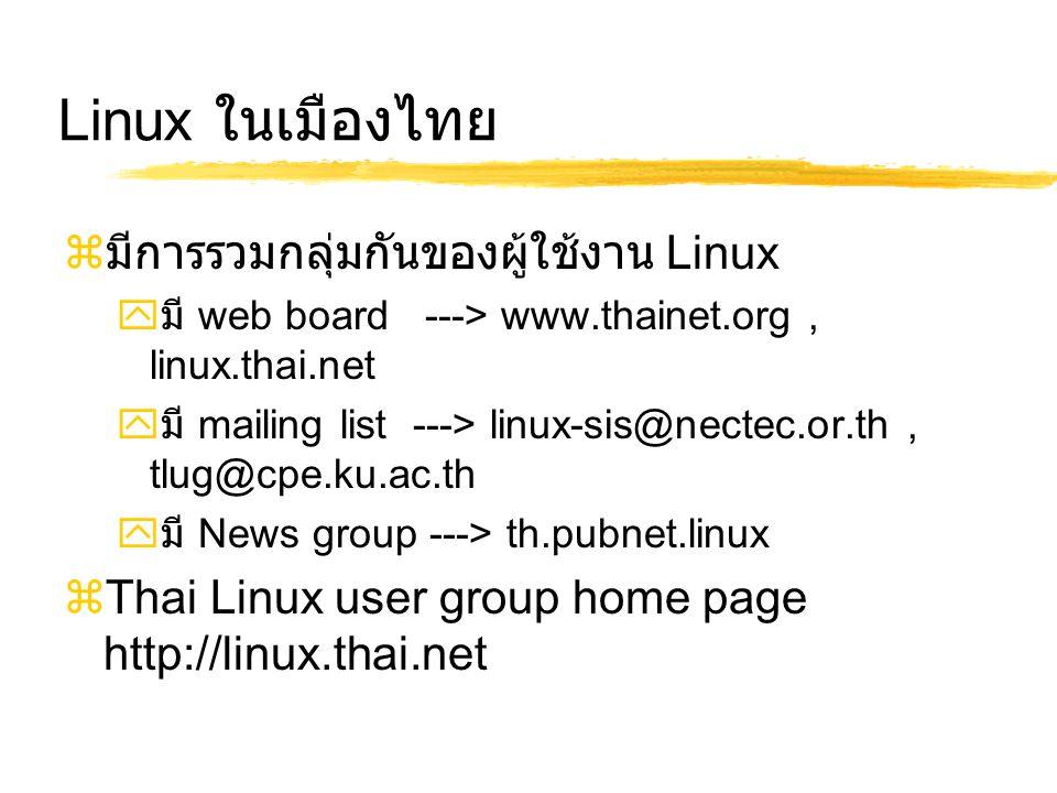Linux ในเมืองไทย มีการรวมกลุ่มกันของผู้ใช้งาน Linux