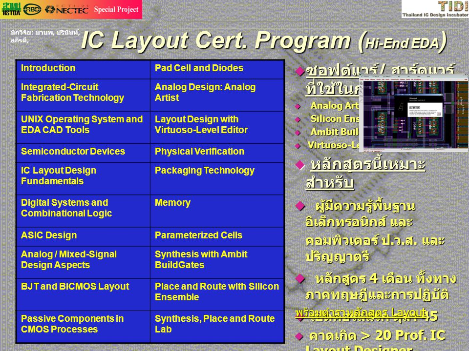 IC Layout Cert. Program (Hi-End EDA)